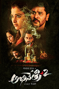 Abhinetri 2 movie poster