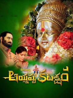 Ayyappa Kataksham movie poster