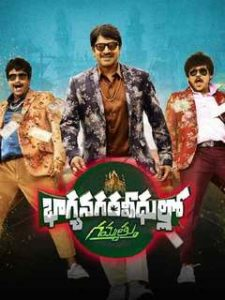 Bhagya Nagara Veedhullo Gammathu movie poster