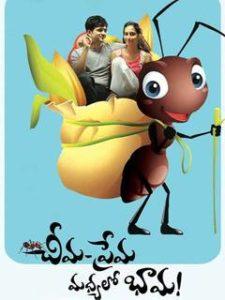 Cheema Prema Madhyalo Bhaama movie poster