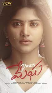 Dear Megha movie poster