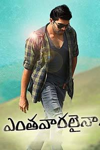 Entha Vaaralainaa movie poster