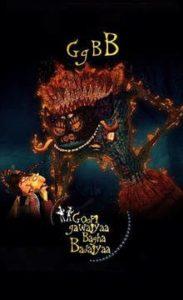 Goopi Gawaiyaa Bagha Bajaiyaa Poster