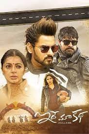 Idhe Maa Katha movie poster