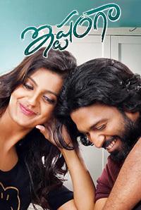 Ishtangaa poster