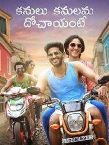 Kanulu Kanulanu Dhochaayante movie poster