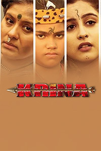 Krina poster