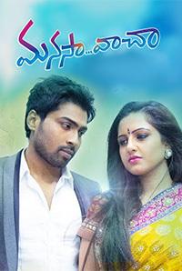 Manasa Vaacha Poster