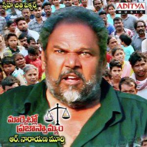 Marketlo Prajaswamyam poster