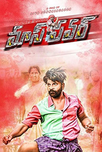 Mass Power movie poster