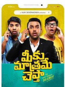 Meeku Maathrame Cheptha movie poster