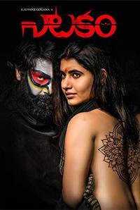 Natakam Poster