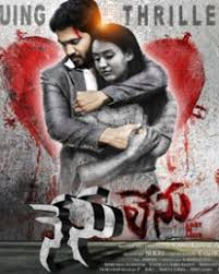 Nenu Lenu movie poster