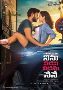 Ninnu Veedani Needanu Nene poster