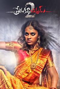 Prema Katha Chitram 2 Movie Poster