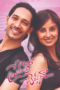 Prematho Cheppana Poster