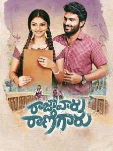 Raja Vaaru Rani Gaaru movie poster