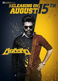 Ranarangam poster