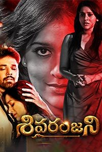 Shivaranjani movie poster