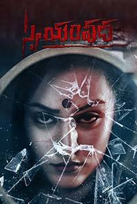 Swayamvadha movie poster