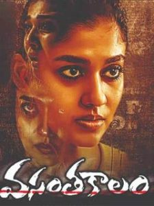 Vasantha Kalam movie poster