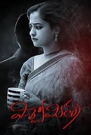 Viswamitra poster