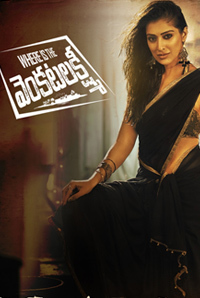 Where Is The Venkatalakshmi Poster